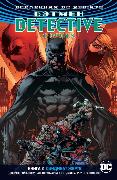 «Вселенная DC. Rebirth. Бэтмен. Detective Comics. Книга 2. Синдикат Жертв» Джеймс Тайнион IV