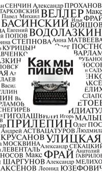 антология - Как мы пишем