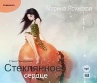 Марина Ясинская - Стеклянное сердце