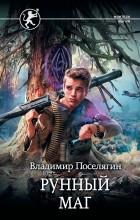 Владимир Поселягин - Рунный маг