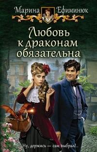 Марина Ефиминюк - Любовь к драконам обязательна