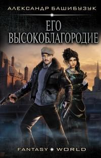 Александр Башибузук - Его высокоблагородие