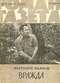 Анатолий Иванов - «Роман-газета», 1981 №1(911)