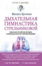 Михаил Щетинин - Дыхательная гимнастика Стрельниковой