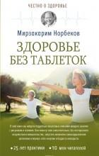 Мирзакарим Норбеков - Здоровье без таблеток