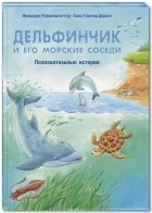 - Дельфинчик и его морские соседи