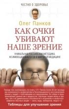 Олег Панков - Как очки убивают наше зрение