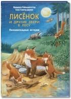 - Лисёнок и другие звери в лесу