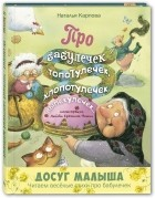Н. В. Карпова - Про бабулечек – топотулечек, хлопотулечек, выпекулечек. ..