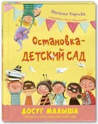 Наталья Карпова - Остановка – детский сад