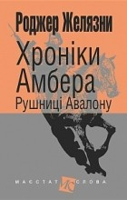Роджер Желязны - Хроніки Амбера: Рушниці Авалону