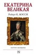 Роберт Мэсси - Екатерина Великая