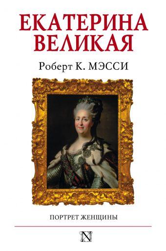 «Екатерина Великая» Роберт К. Мэсси