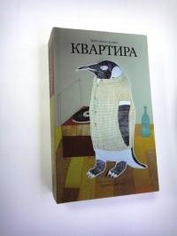 Артём Рыжков - Квартира