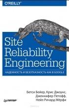 - Site Reliability Engineering. Надежность и безотказность как в Google