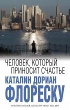 Каталин Дориан Флореску - Человек, который приносит счастье