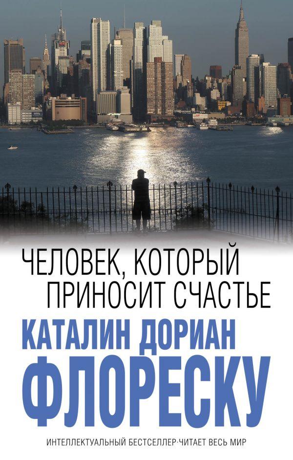 «Человек, который приносит счастье» Каталин Дориан Флореску