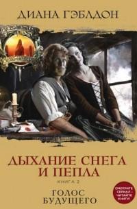 Диана Гэблдон - Дыхание снега и пепла. Книга 2. Голос будущего