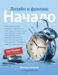 Бычков А.А. - Дизайн и фриланс. Начало