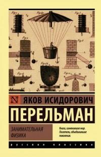 Яков Перельман - Занимательная физика