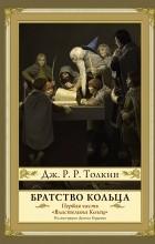 Дж. Р. Р. Толкин - Властелин Колец. Часть 1. Братство Кольца