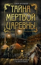 Елена Арсеньева - Тайна мертвой царевны
