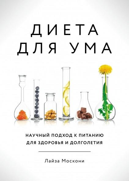 «Диета для ума. Научный подход к питанию для здоровья и долголетия» Лайза Москони