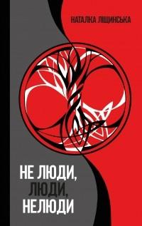 Наталка Лищинская - Не люди, люди, нелюди