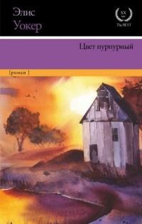 Элис Уокер - Цвет пурпурный