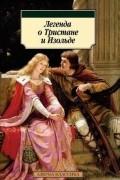 без автора - Легенда о Тристане и Изольде