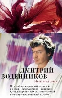 Дмитрий Воденников - Небесная лиса