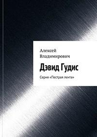 А. Владимирович - Дэвид Гудис
