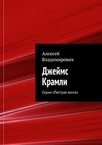 А. Владимирович - Джеймс Крамли