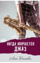 Леон Костевич - Когда кончается джаз