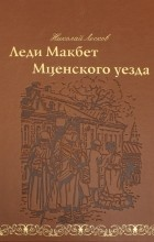 Лесков Николай Семенович - Леди Макбет Мценского уезда