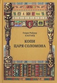 Хаггард Генри Райдер - Копи царя Соломона (сборник)