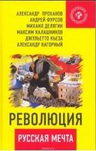 - Революция - русская мечта (сборник)