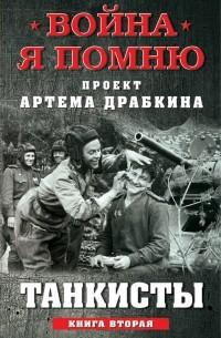 Артем Драбкин - Танкисты. Книга вторая