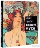 Иван Лендл - Альфонс Муха