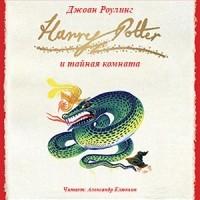 Роулинг Джоан - Гарри Поттер и Тайная комната