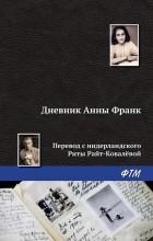 Аннелиз Мария Франк - Дневник Анны Франк
