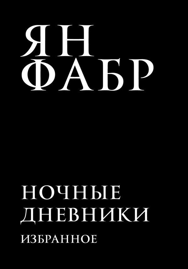 «Ночные дневники. Избранное» Ян Фабр
