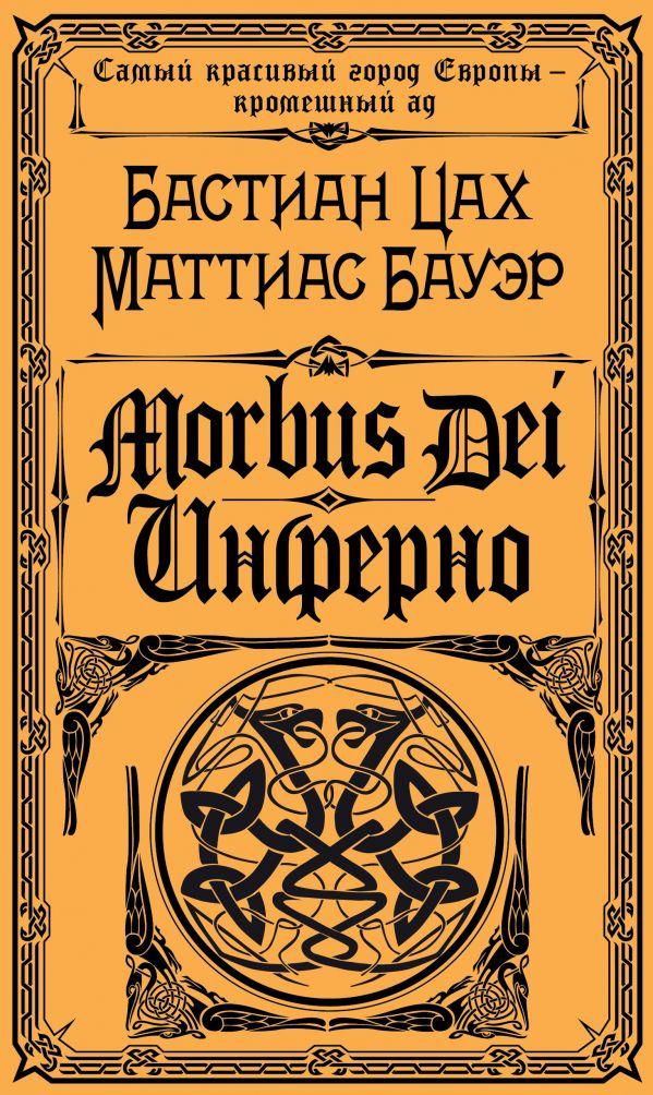 «Morbus Dei. Инферно» Бастиан Цах, Маттиас Бауэр