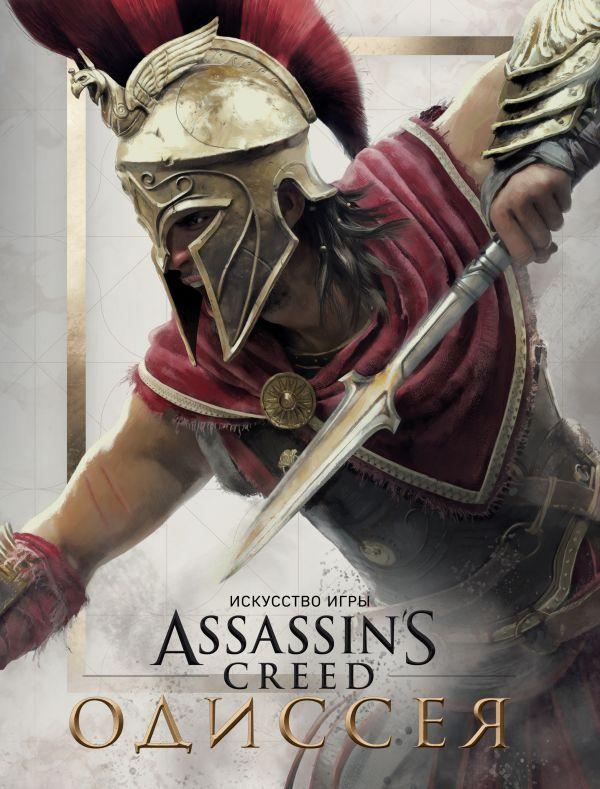 «Искусство игры Assassin's Creed Одиссея» Кейт Льюис