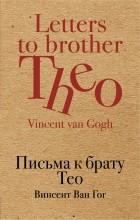 Ван Гог Винсент - Письма к брату Тео