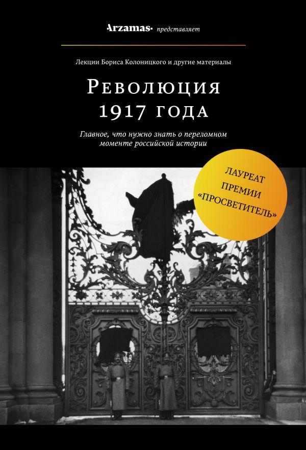 «Революция 1917 года» Борис Колоницкий