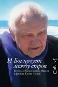 Елена Якович - И Бог ночует между строк