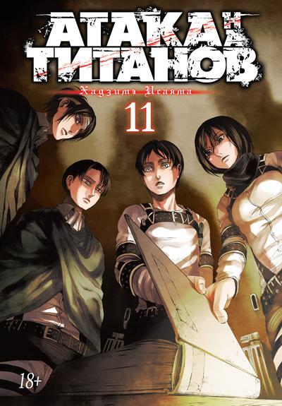 «Атака на титанов. Книга 11» Хадзимэ Исаяма