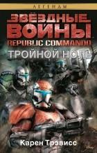Карен Трэвисс - Republic Commando. Тройной ноль