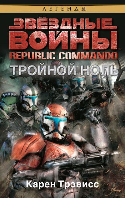 «Republic Commando. Тройной ноль» Карен Трэвисс